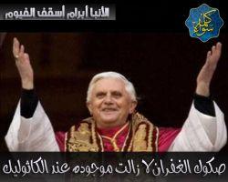 الأنبا أبرام : صكوك الغفران لازالت موجودة عند الكاثوليك حتى اليوم