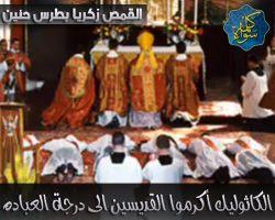 زكريا بطرس يعترف الكاثوليك أكرموا القديسين الى درجة العبادة
