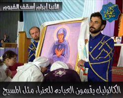 الأنبا أبرام : الكاثوليك يقدمون العباده للعذراء مثلها مثل المسيح
