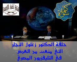حلقة الدكتور زغلول النجار التي منعت من التليفزيون المصري