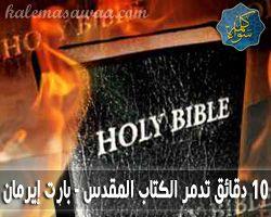 عشر دقائق تدمر الكتاب المقدس - بارت إيرمان