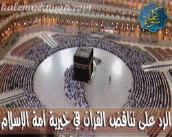 الرد على تناقض القرآن بشأن إثبات الخيرية لأمة الإسلام