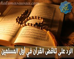 الرد على تناقض القرآن بشأن أول المسلمين و أول المؤمنين