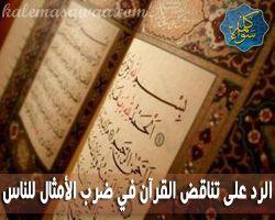 الرد على تناقض القرآن بشأن توجيه الأمثال للناس