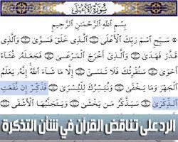 الرد على تناقض القرآن بشأن تقييد التذكرة وإطلاقها