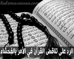 الرد على تناقض القرآن بشأن نفي الأمر بالفحشاء والأمر بها ( أمرنا مترفيها ففسقوا