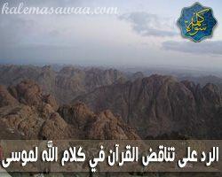 الرد على تناقض القرآن في إيراده كلام الله - عز وجل - لموسى عليه السلام عند الشجر