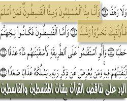 الرد على تناقض القرآن بشأن القاسطين والمقسطين