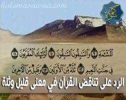 الرد على تناقض القرآن الكريم حول معنى قليل وثلة
