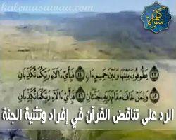الرد على تناقض القرآن حول ذكر الجنة مفردة و مثناة