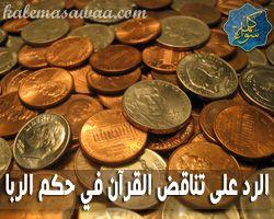 الرد على تناقض القرآن بشأن النهي عن الربا والأمر به