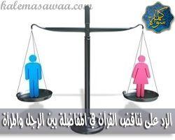 الرد على تناقض القرآن بشأن المفاضلة (المساواة ) بين الرجل والمرأة