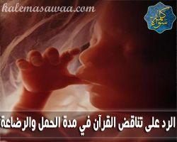 الرد على تناقض القرآن في تقدير مدة الحمل والرضاع