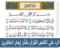 الرد على تناقض القرآن بشأن إيمان بعض الكافرين وعدم إيمانهم