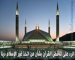 الرد على تناقض القرآن بشأن مصير من اتخذ غير الإسلام دينا