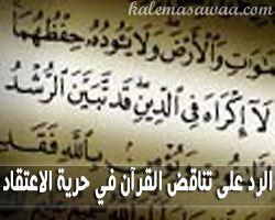 الرد على تناقض القرآن بشأن حرية العقيدة والإكراه عليها -  شبهة لا إكراه في الدين