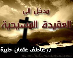 مدخل إلى العقيدة المسيحية - د/ عاطف عثمان حلبية