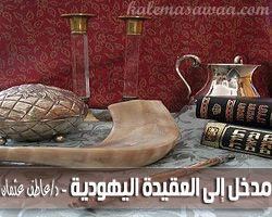 مدخل إلى العقيدة اليهودية - د/ عاطف عثمان حلبية