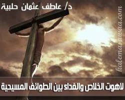 لاهوت الخلاص و الفداء بين الطوائف المسيحية