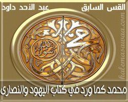محمد صلى الله عليه وسلم كما ورد في كتاب اليهود و النصارى