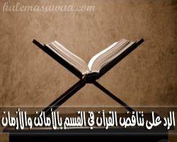 الرد على تناقض القرآن بشأن القسم بالأماكن والأزمان