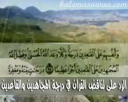 الرد على تناقض القرآن بشأن قدر تفضيل المجاهدين على القاعدين