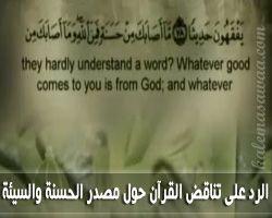 الرد على تناقض القرآن حول مصدر الحسنة والسيئة