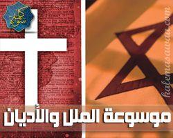 موسوعة الملل والأديان للدرر السنية - كتاب الكتروني