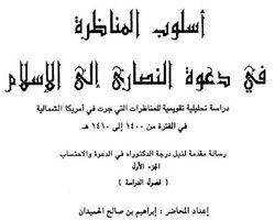 أسلوب المناظرة في دعوة النصارى إلى الإسلام