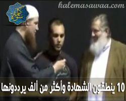 دخول 10 في الإسلام ونطقهم الشهادة مع ترديد ألف من الحضور - يوسف إستس وبيير فوجل