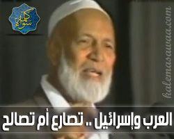 العرب و إسرائيل تصارع أم تصالح .. شقاق أو وفاق - أحمد ديدات
