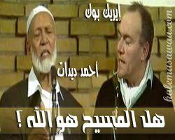 مناظرة : هل عيسى المسيح هو الله ؟- أحمد ديدات و إيريك بوك