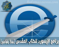 برنامج الإيسورد الكتاب المقدس ( نسخ وتفاسير ) e-sword