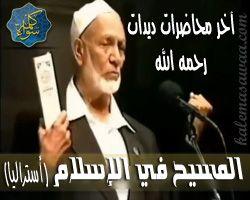 آخر محاضرات أحمد ديدات : المسيح في الإسلام - أستراليا