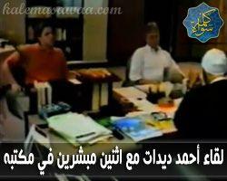 لقاء أحمد ديدات مع اثنين من المنصرين في مكتبه