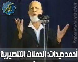 الحملات التنصيرية ( التبشيرية ) - أحمد ديدات