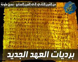 برديات العهد الجديد