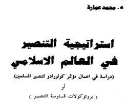 استراتيجية التنصير في العالم الإسلامي - د/ محمد عمارة