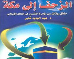 الزحف إلى مكة - حقائق و وثائق عن مؤامرة التنصير في العالم الإسلامي