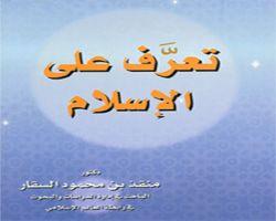 تعرف على الإسلام - منقذ السقار