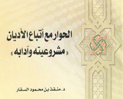 الحوار مع أتباع الأديان ( مشروعيته و آدابه )- منقذ السقار