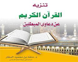 تنزيه القرآن عن دعاوي المبطلين - منقذ السقار