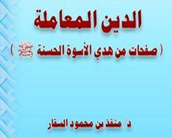 الدين المعاملة - صفحات من هدي النبي الأسوة الحسنة - منقذ السقار