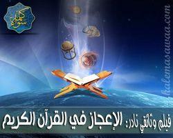 فيلم وثائقي نادر عن الإعجاز العلمي في القرآن الكريم