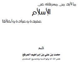 كتاب ما لا بد من معرفته عن الإسلام عقيدة وعبادة وأخلاقا
