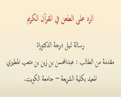 الرد على الطعن في القرآن الكريم