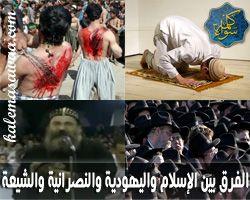 الفرق بين الإسلام و اليهودية و المسيحية و الشيعة