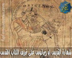 شهادة القديس أوريجانوس على تحريف الكتاب المقدس