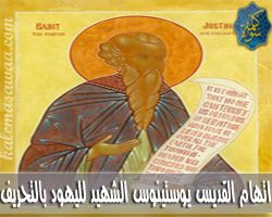 اتهام القديس يوستينوس الشهيد لليهود بالتحريف