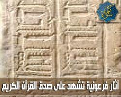 آثار فرعونية تشهد على صدق القرآن الكريم - اسم هامان في آثار فرعونية